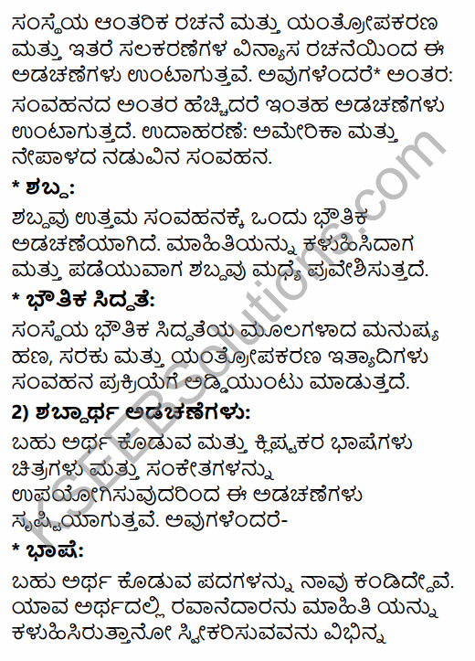 2nd PUC Business Studies Question Bank Chapter 7 Directing in Kannada 72