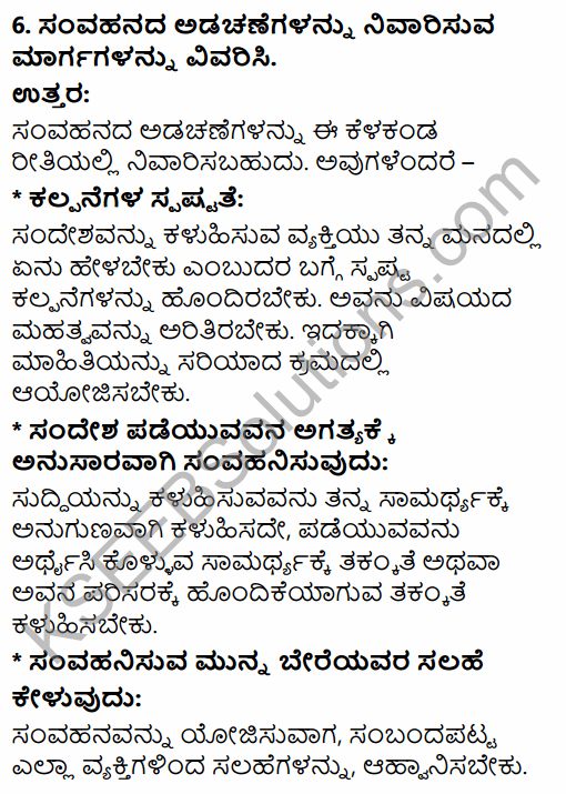 2nd PUC Business Studies Question Bank Chapter 7 Directing in Kannada 76