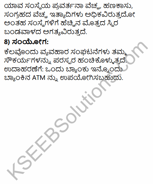 2nd PUC Business Studies Question Bank Chapter 9 Financial Management in Kannada 71