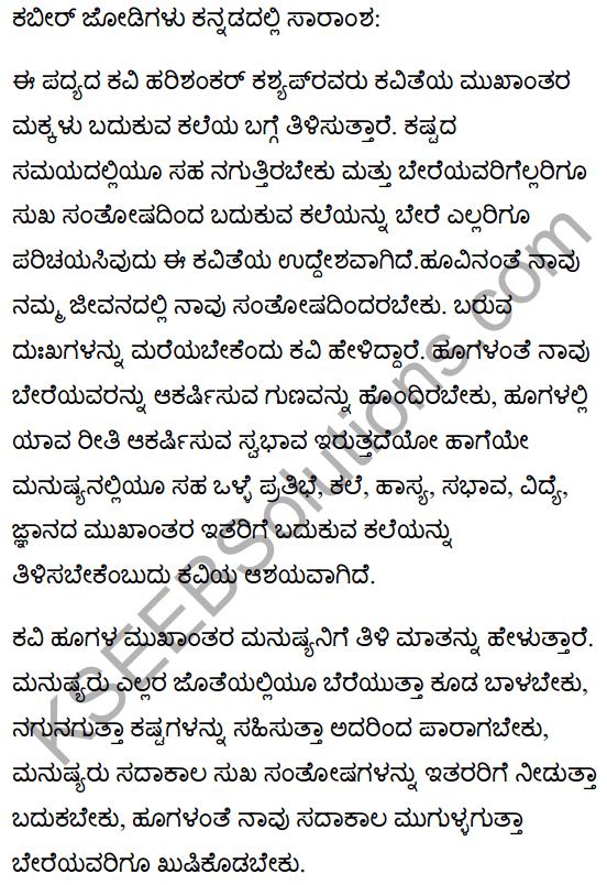 अभिनव गीत Summary in Kannada 1