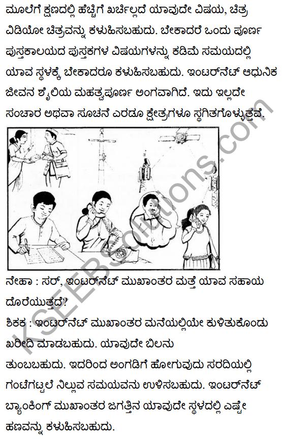 इंटरनेट क्रांति Summary in Kannada 3