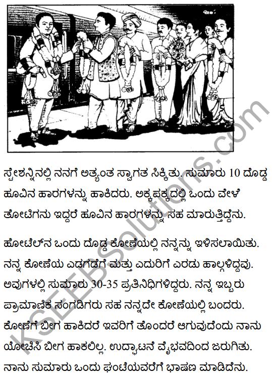 ईमानदारों के सम्मेलन में Summary in Kannada 2
