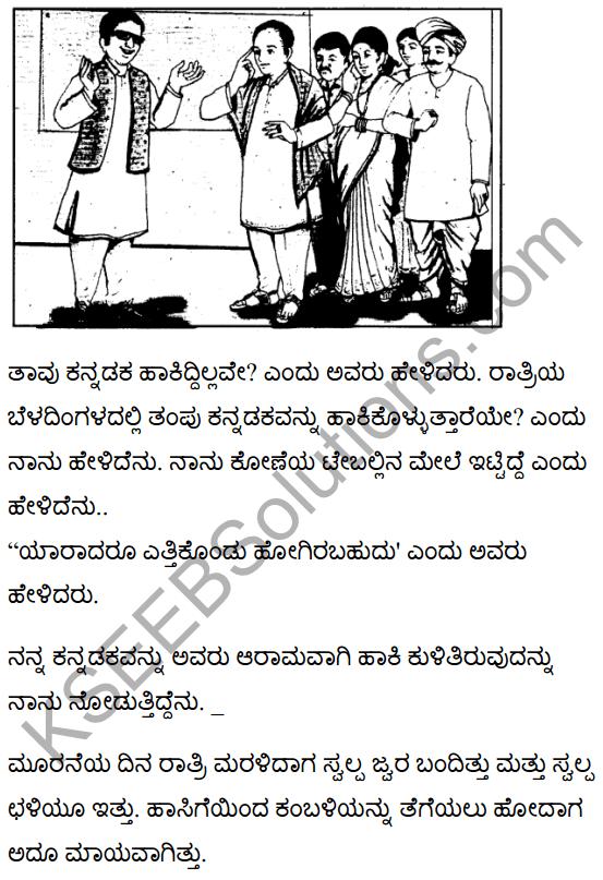 ईमानदारों के सम्मेलन में Summary in Kannada 6