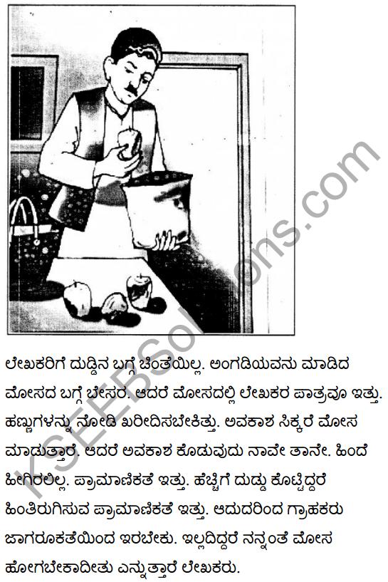 कश्मीरी सेब Summary in Kannada 3