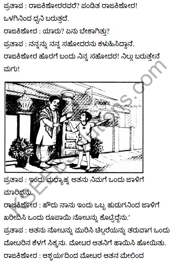 बसंत की सच्चाई Summary in Kannada 6