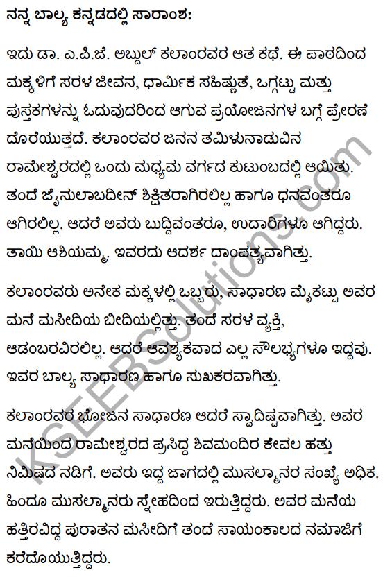 मेरा बचपन Summary in Kannada 1