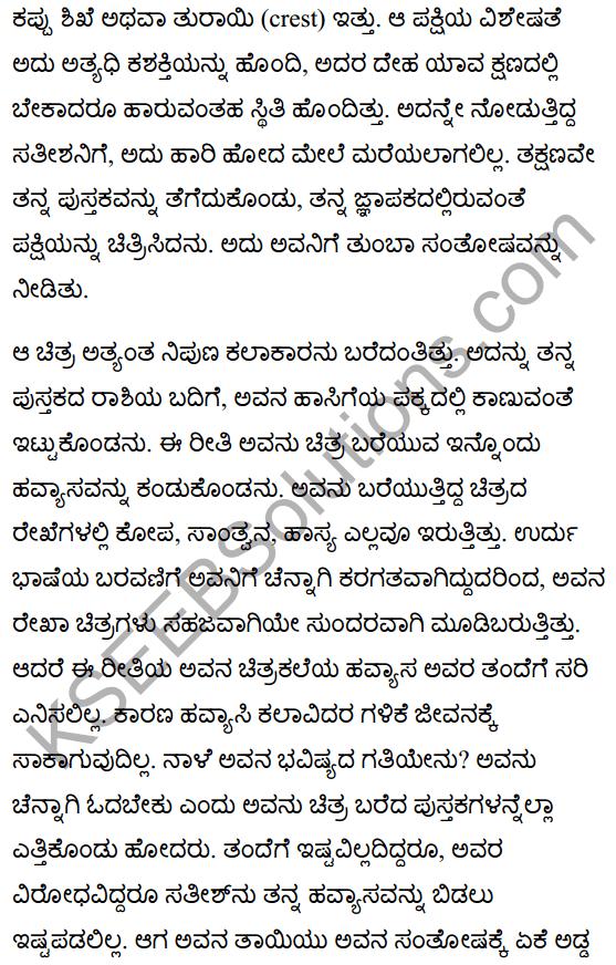 Colours of Silence Summary in Kannada 6