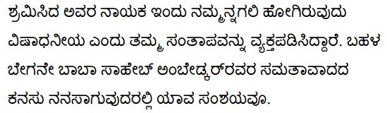 Dr. B.R. Ambedkar Summary in Kannada 8