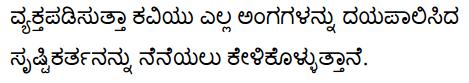 Gratefulness Poem Summary in Kannada 2