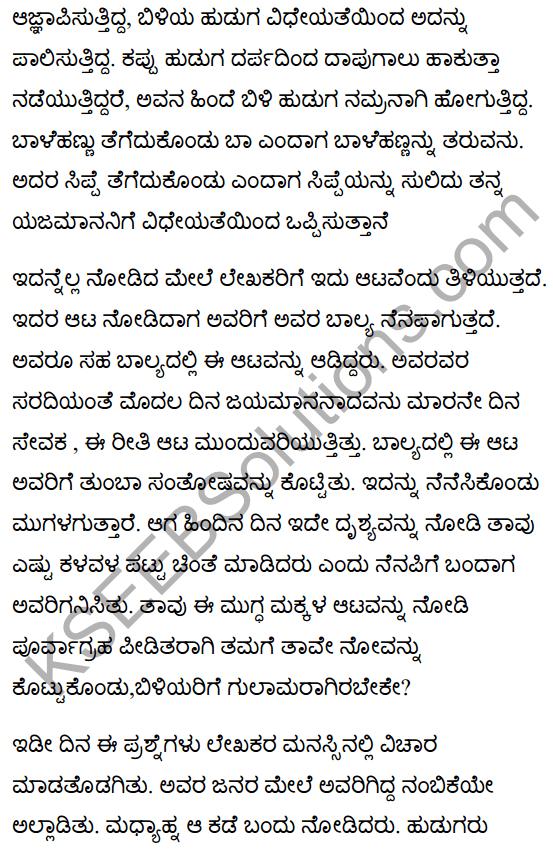 Jamaican Fragment Summary in Kannada 4