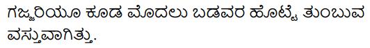 Karnataka Class 10 Hindi Solutions वल्लरी Chapter 2 कश्मीरी सेब 1