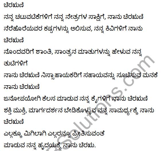 Karnataka Solutions for Class 9 English Poem Chapter 2 Gratefulness 1