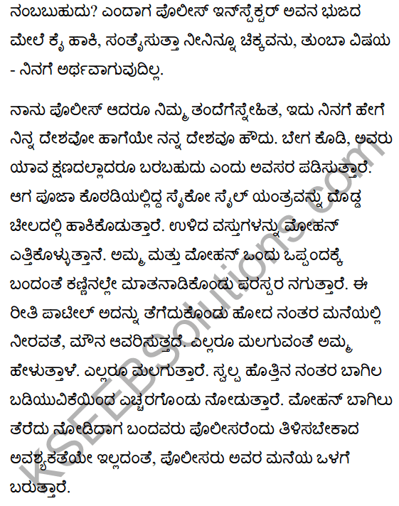 Narayanpur Incident Summary in Kannada 7