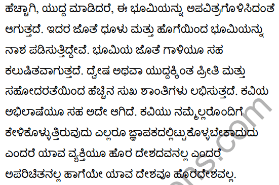 No Men are Foreign Poem Summary in Kannada 2