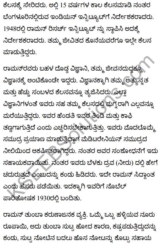 Sir C.V. Raman Summary in Kannada 3