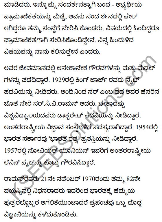 Sir C.V. Raman Summary in Kannada 4