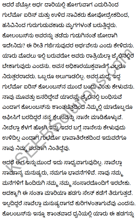 The Discovery Summary in Kannada 7