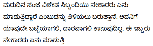 The Emperor's New Clothes Summary in Kannada 5