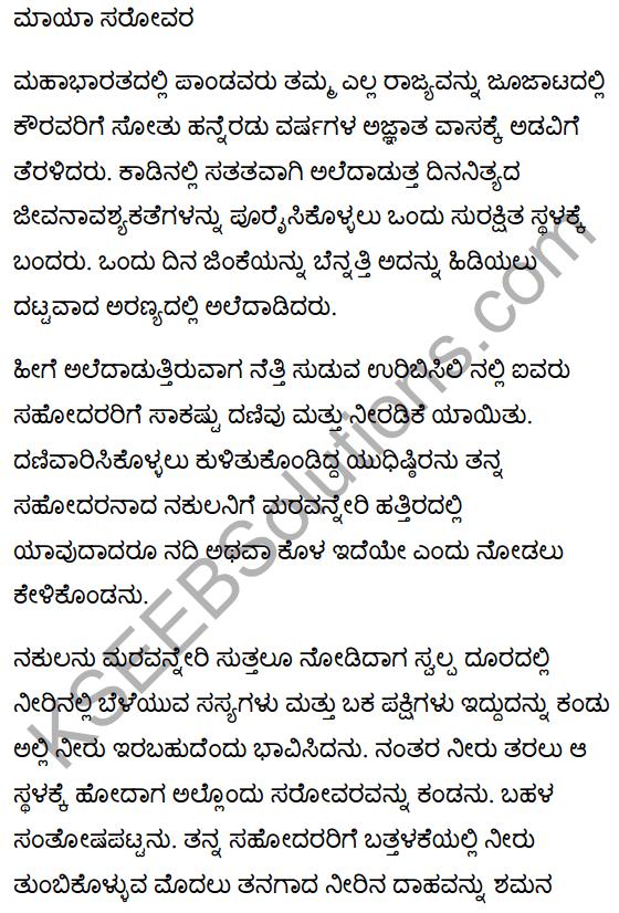 The Enchanted Pool Summary in Kannada 1