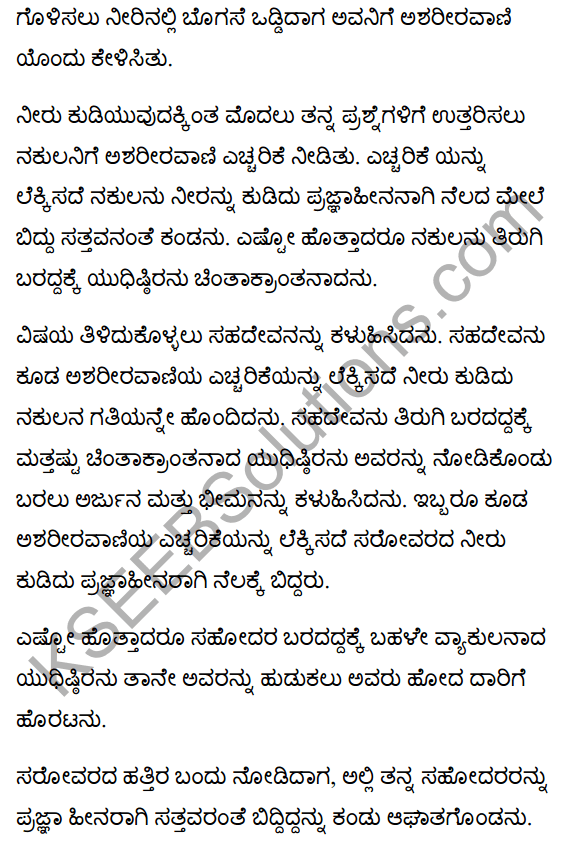 The Enchanted Pool Summary in Kannada 2