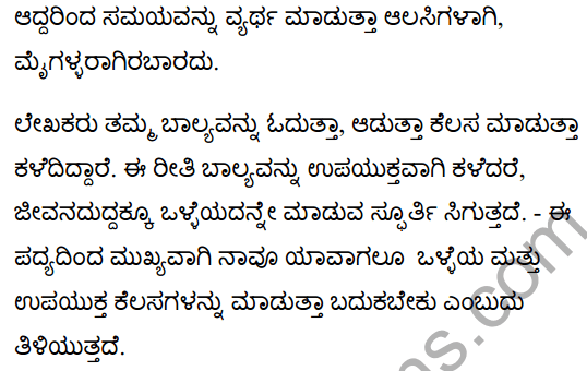 The Little Busy Bee Poem Summary in Kannada 2