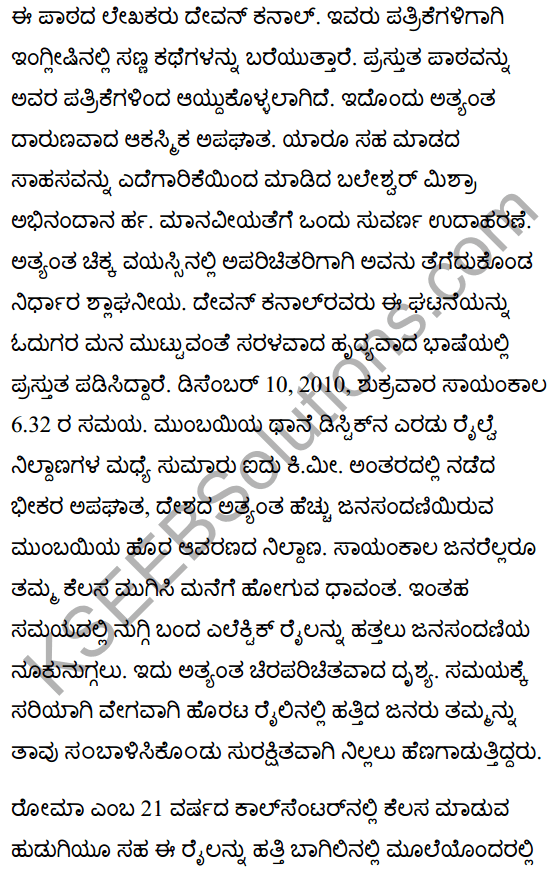 There's a Girl by the Tracks! Summanry in Kannada 1