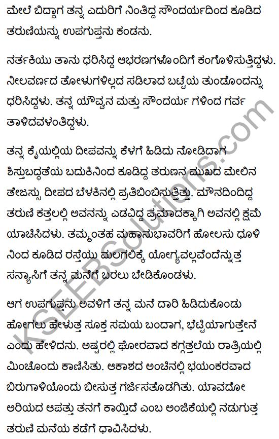 Upagupta Poem Summary in Kannada 2