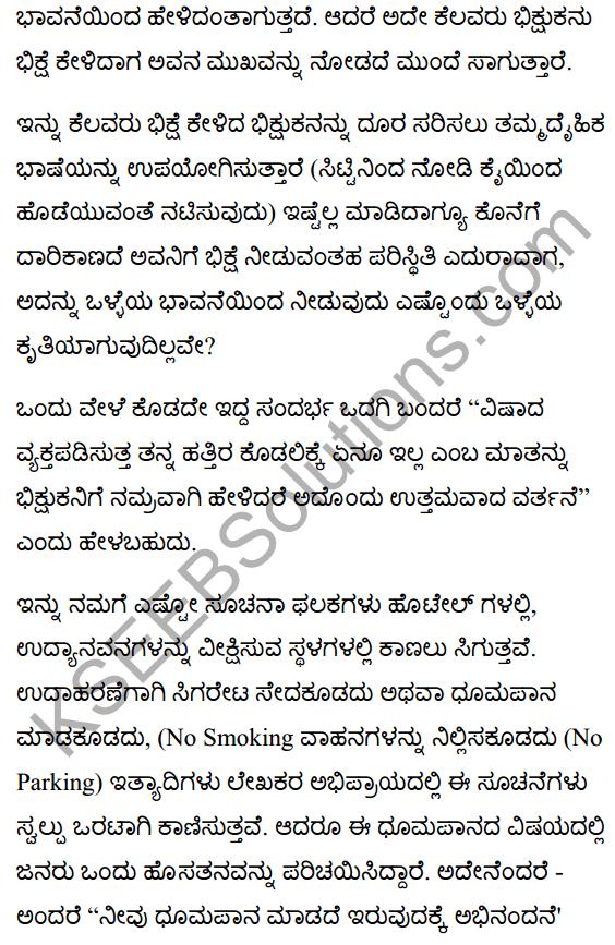 Whatever We Do Summary in Kannada 5