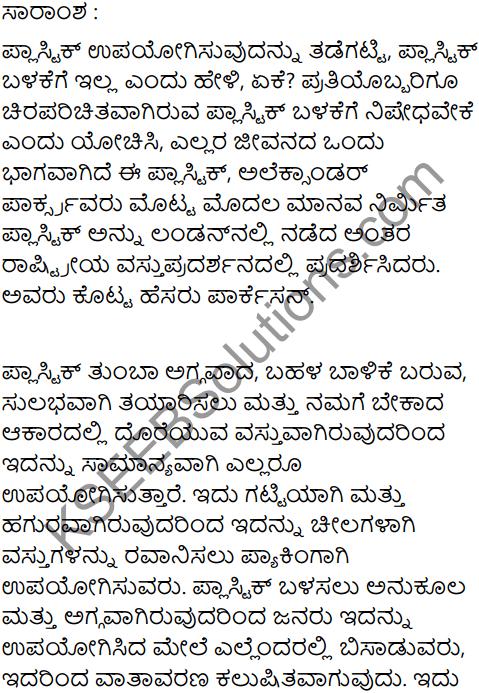 Avoid Plastics Summary In Kannada 1