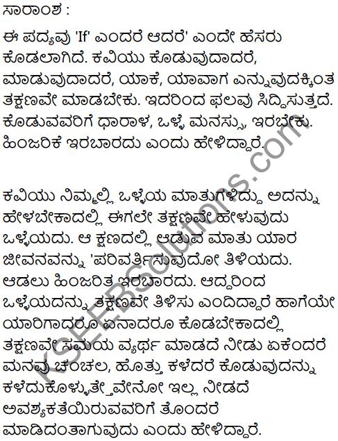If Summary in Kannada 1