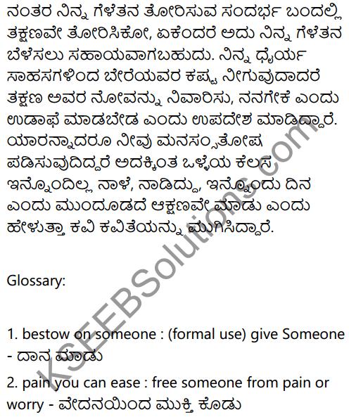 If Summary in Kannada 2