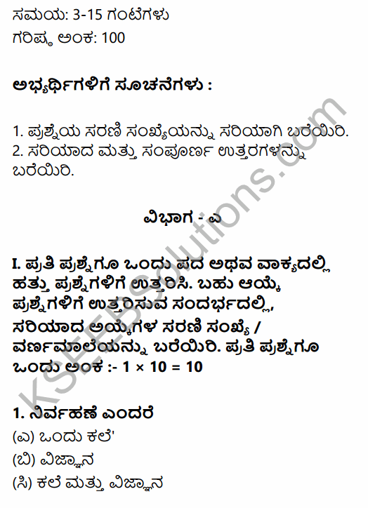 2nd PUC Business Studies Model Question Paper 6 with Answers in Kannada 1