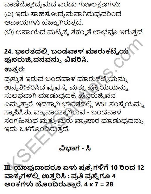 2nd PUC Business Studies Model Question Paper 6 with Answers in Kannada 10