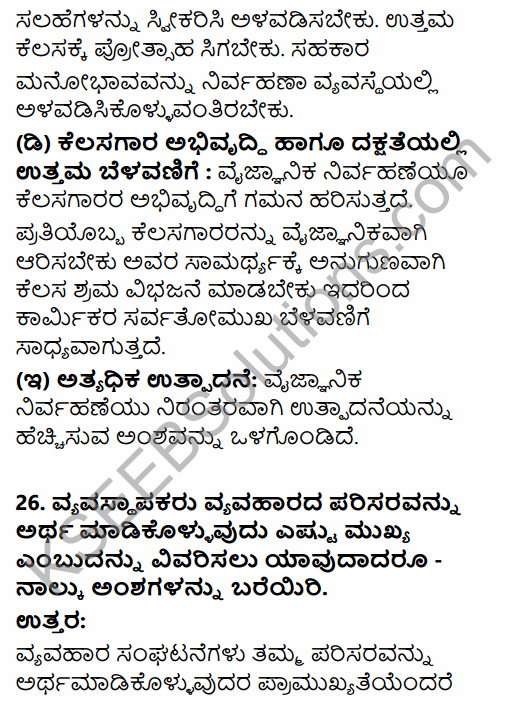 2nd PUC Business Studies Model Question Paper 6 with Answers in Kannada 12