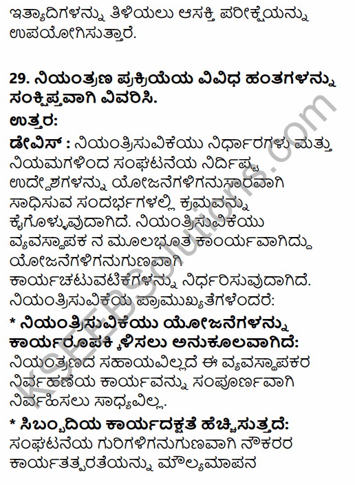 2nd PUC Business Studies Model Question Paper 6 with Answers in Kannada 19