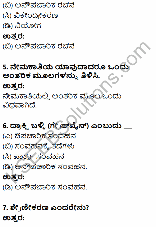 2nd PUC Business Studies Model Question Paper 6 with Answers in Kannada 3