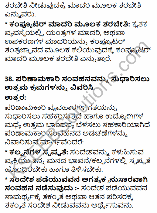 2nd PUC Business Studies Model Question Paper 6 with Answers in Kannada 33