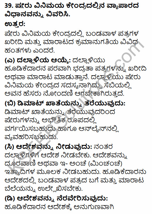 2nd PUC Business Studies Model Question Paper 6 with Answers in Kannada 35