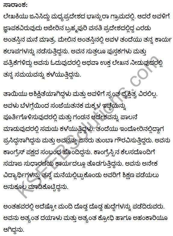 एक कहानी यह भी Summary in Kannada 1