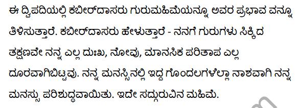 कबीरदास के दोहे Summary in Kannada 1