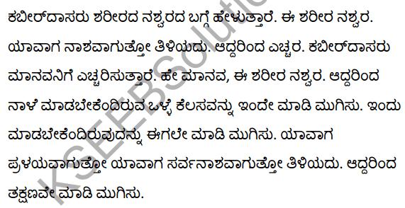 कबीरदास के दोहे Summary in Kannada 8