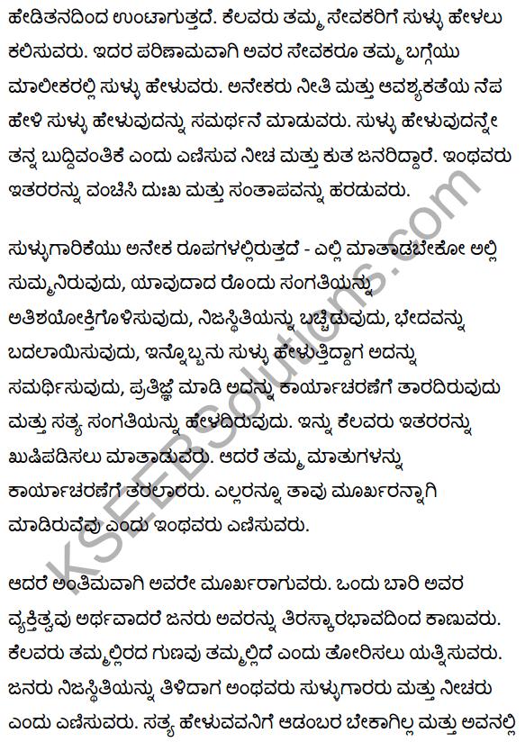 कर्तव्य और सत्यता Summary in Kannada 4