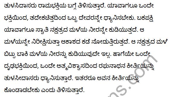 तुलसीदास के दोहे Summary in Kannada 1