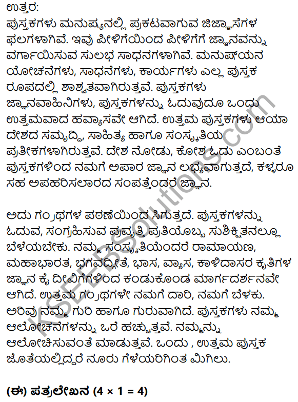 1st PUC Kannada Model Question Paper 1 with Answers 27
