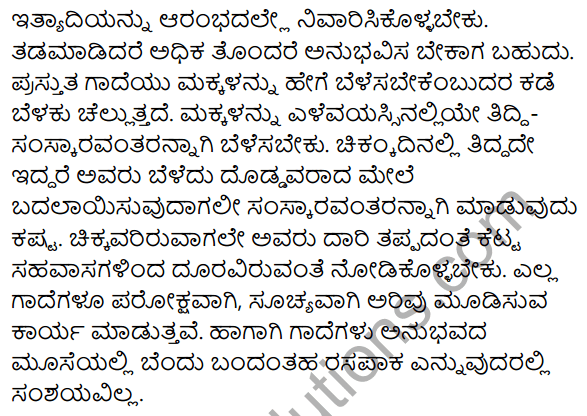 1st PUC Kannada Model Question Paper 1 with Answers 32