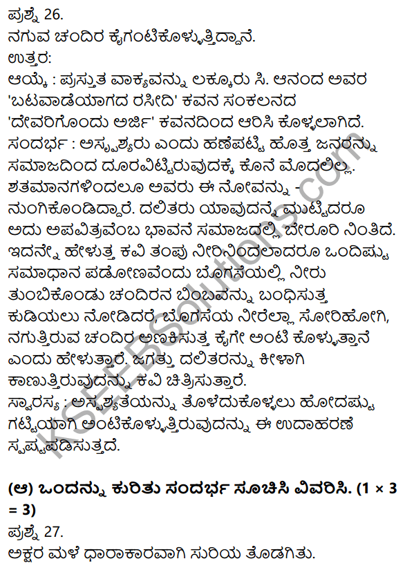 1st PUC Kannada Model Question Paper 1 with Answers 9