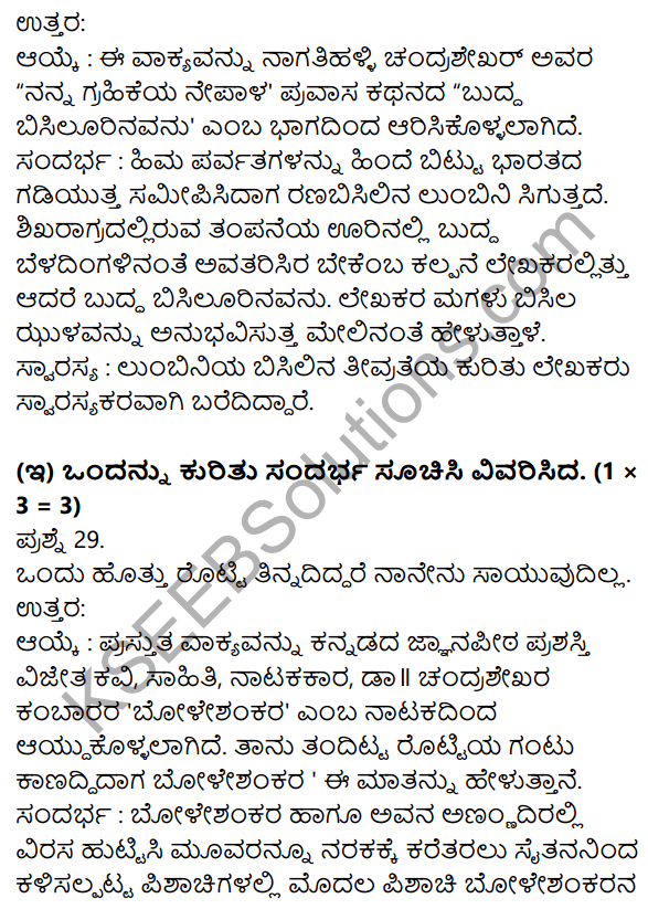 1st PUC Kannada Model Question Paper 2 with Answers 11