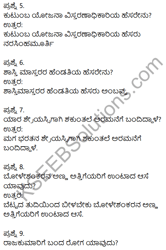 1st PUC Kannada Model Question Paper 2 with Answers 2