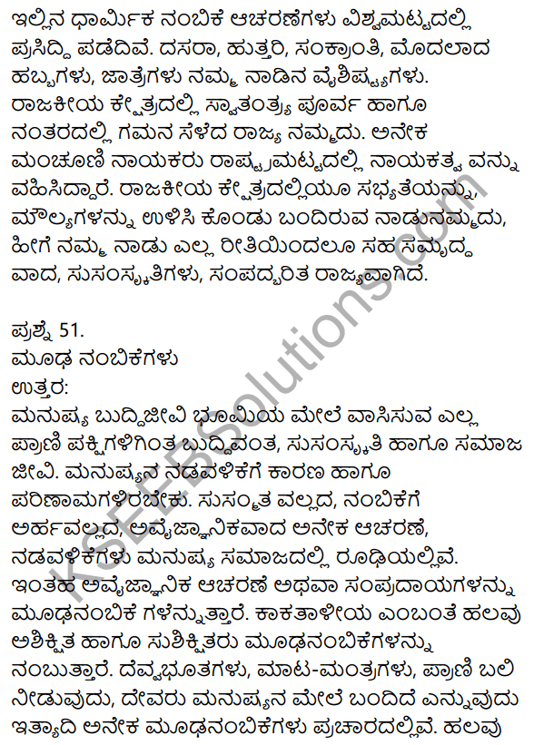 1st PUC Kannada Model Question Paper 2 with Answers 28