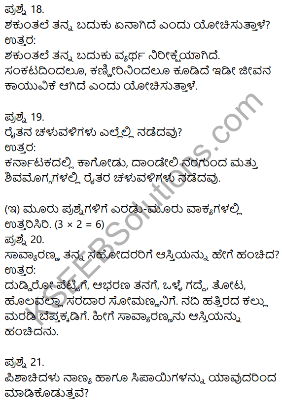 1st PUC Kannada Model Question Paper 2 with Answers 6